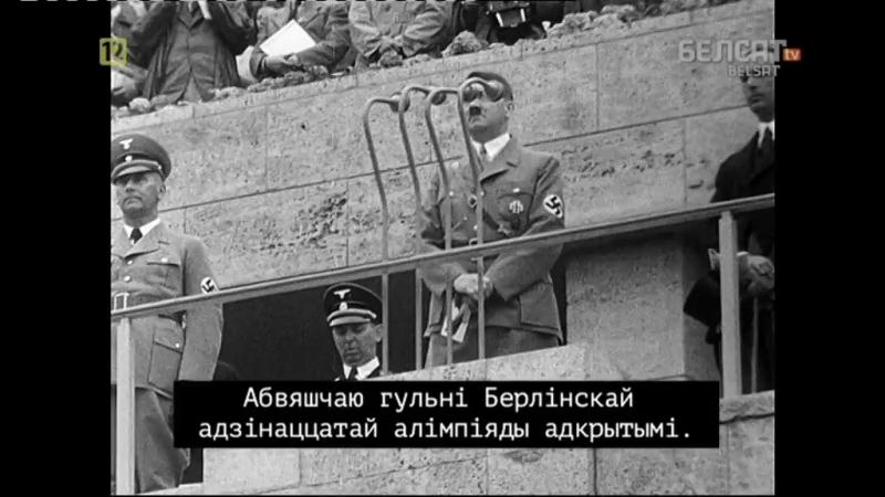 Гульні Гітлера. Берлін-1936 (Les jeux d'Hitler – Berlin 1936), д/ф