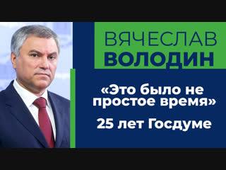 Володин: «Это было не простое время». 25 лет Госдуме.