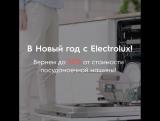 Вернем до 50% посудомоечной машины Electrolux при покупке техники для кухни. В Новый год с Electrolux!