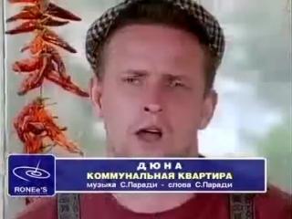 Дюна - Коммунальная квартира.