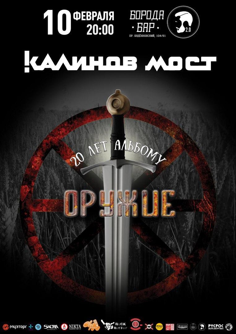 анонс концерта Калинов мост