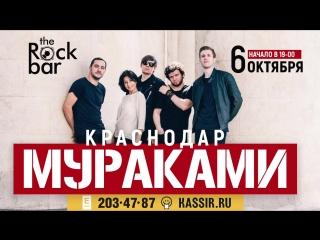 Видеоприглашение на концерт МУРАКАМИ в Краснодаре от Диляры Вагаповой