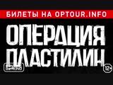 Операция пластилин - Иваново 2018
