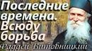 Последние времена Всюду борьба Старец Фаддей Витовницкий