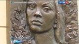 Вести-Москва В Москве появилась мемориальная доска, посвященная Любови Полищук