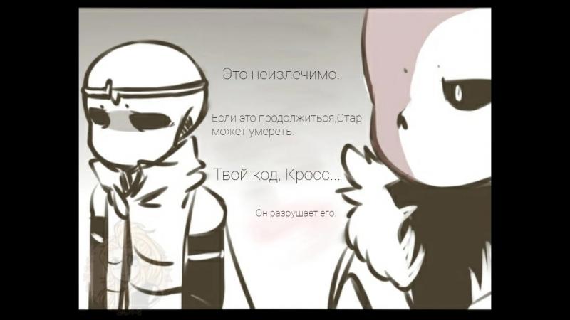 Comics MIXS [RUS]Undertale AU