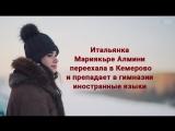 «Я хотела увидеть настоящую Россию»  итальянка о переезде в Сибирь
