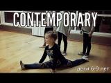 Contemporary kids 6-9 | teacher Shepeleva Marina