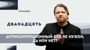 АНТИКОРРУПЦИОННЫЙ СУД Украине не нужен Да или нет ДВЕНАДЦАТЬ