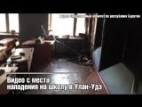 Видео с места нападения на школу в Улан-Удэ