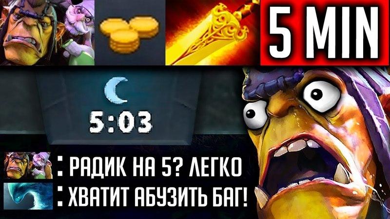 РАДИК НА 5:03 МИНУТЕ НЕ КОНТРИТСЯ   ALCHEMIST DOTA 2