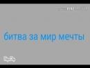 Битва за мир мечты 8-конкурс талантов!.mp4