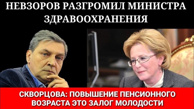 Невзоров разгромил Скворцову которая заявила что повышение пенсионного возраста это залог молодости