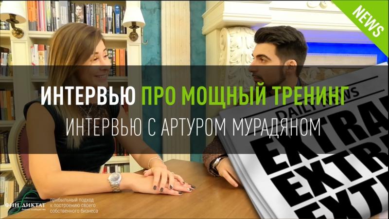 Интервью - Взлом Денежного Кода уже 13-14 октября