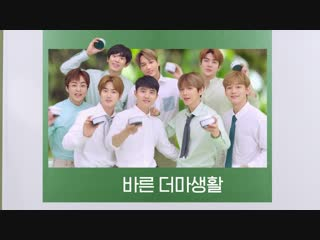 [COMMERCIAL] 181109 EXO @ Green Derma Mild Cream TV Ads 30s ver.