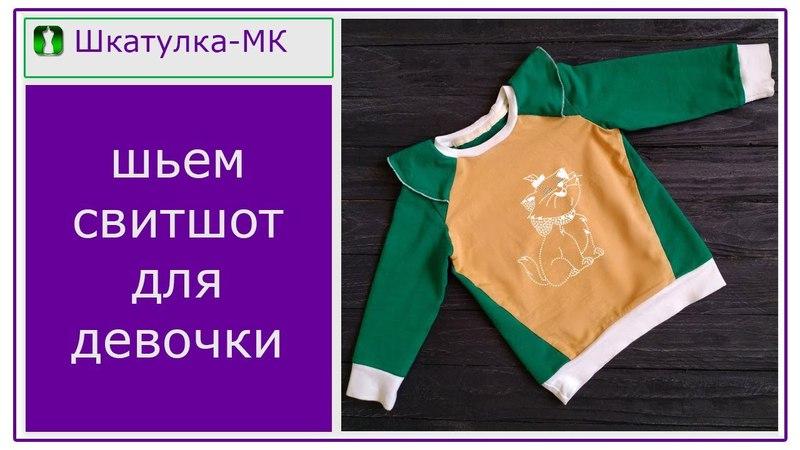 Шьем детский свитшот с крылышками Шкатулка-МК