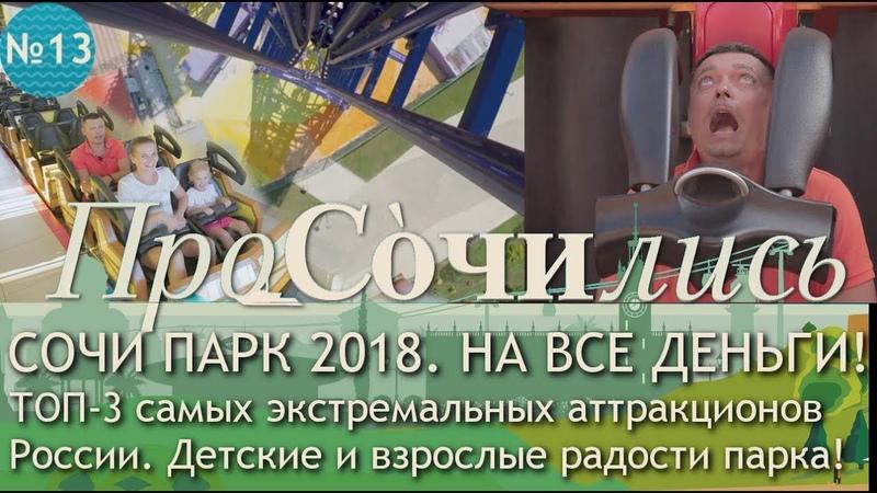 Сочи Парк 2018 🏝 ТОП-3 аттракционов России ✔ Квантовый скачок ✔ Шаролет ✔Жар-птица || ПроСОЧИлись