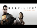 Half-Life 2-episode One 2 Stream!. Халф-Лайф 2-эпизод первый
