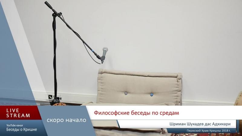 Философские беседы по средам (Шриман Шукадев дас Адхикари 2018.05.23)
