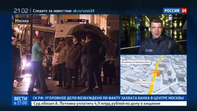 Новости на Россия 24 • Видеоблог Петросяна: бизнесмен предупредил о захвате банка на YouTube