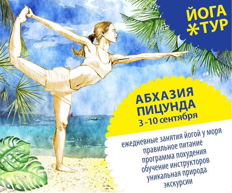 Афиша Тула Йога-тур в Абхазии
