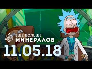 [Игровые новости] Ещё Больше Минералов 11.05.2018