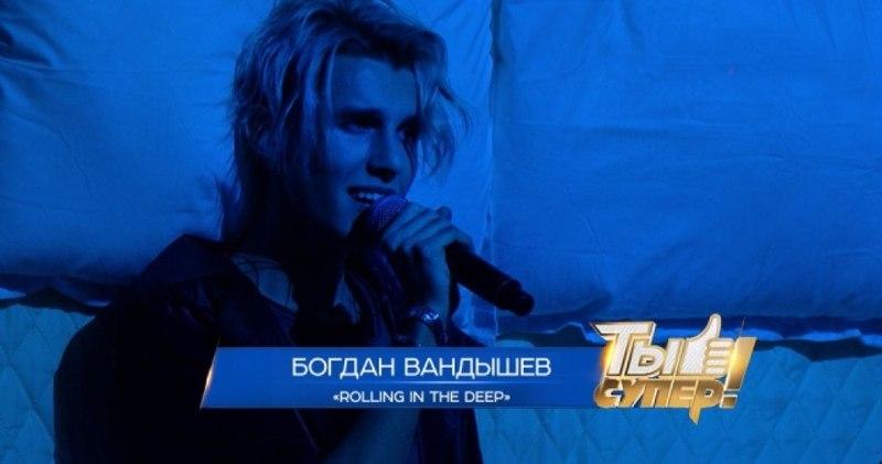 «Ты супер!». Второй полуфинал: Богдан Вандышев, 19 лет, г. Москва. «Rolling In The Deep»