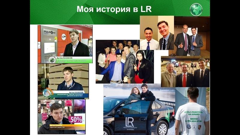 История успеха Артём Казаков Fast Track второй уровень