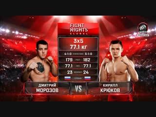 Дмитрий Морозов vs. Кирилл Крюков / Dmitry Morozov vs. Kirill Kryukov