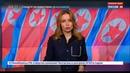 Новости на Россия 24 • МИД КНДР: война с США неизбежна