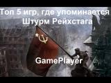 Видеообзор. Топ 5 игр, в которых упоминается Штурм Рейхстага. Ермаков Александр.