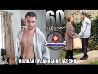Аарон и Джексон ПОЛНАЯ ВЕРСИЯ   60 серия /озвучка  