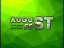 REFIR Augustfest 2018 anons