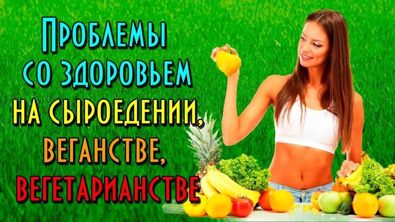 Проблемы со здоровьем на сыроедении веганстве вегетарианстве Нужно ли есть мясо Нехватка витаминов