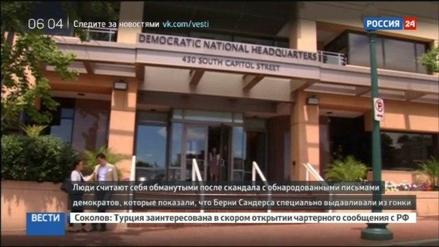 Новости на Россия 24 • Хиллари Клинтон согласилась баллотироваться в президенты США