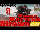 Mad Max Жёсткий Стрим Часть 9