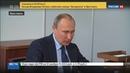 Новости на Россия 24 • Путин обсудил развитие Ярославской области с врио губернатора