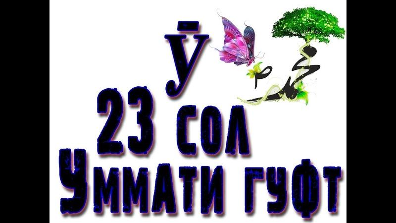 23 сол УММАТИ гуфт (ﷺ )