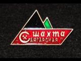 Алексей Шеин - Ладонь не прячь, пожми мне руку (Ирэн Дрозд посвящается Сангару)