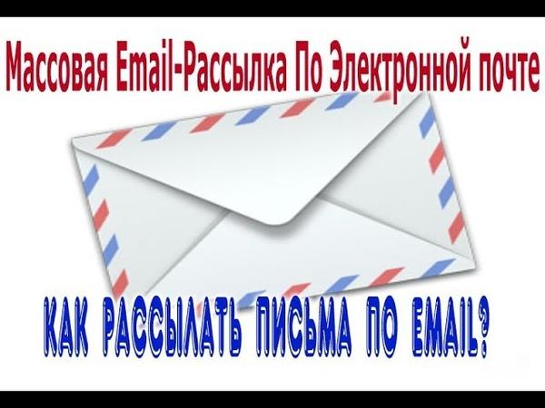 Массовая Email Рассылка По Электронной почте Как Рассылать Письма По Email