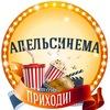 """Кинотеатр """"АПЕЛЬСИНЕМА""""  Тобольск"""