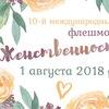 10-й Международный Флешмоб Женственности