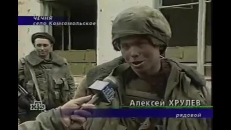 Взгляд из прошлого. Чечня.