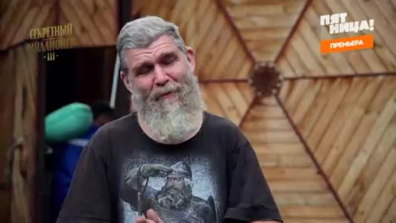 Секретный Миллионер в Живая Баня у Ивана