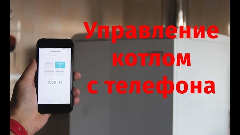 Удаленное управление котлом Термостат Zont H1