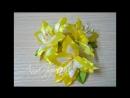 Обруч з ліліями канзаши. Ободок с лилиями своими руками. Headband with lilies ka