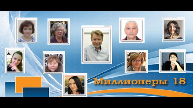 Мультибрендовая презентации команды Миллионеры 18. 06.02.2018