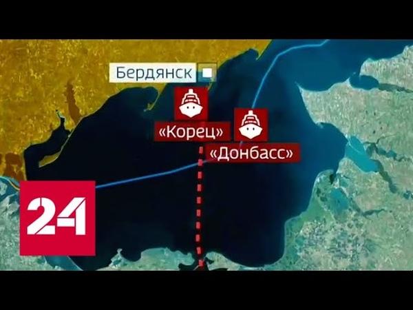 Ржавые корабли ВМС Украины устроили ПРОВОКАЦИЮ в Азовском море. 60 минут от 24.09.18