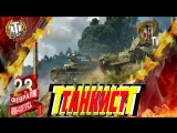 Танкист  (Stream World of Tanks)