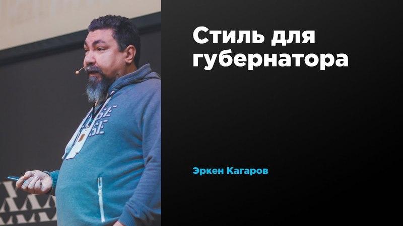 Стиль для губернатора | Эркен Кагаров | Prosmotr